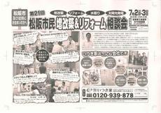 20110701soudankai_omote.jpg