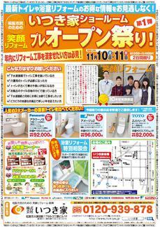 いつき家-プレオープン祭-第一弾-201211-表面.JPG