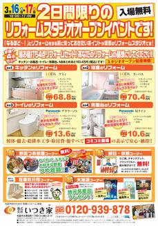 いつき家_体感リフォーム祭2013‐03‐01裏面.jpg