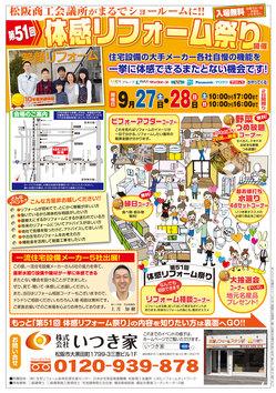 いつき家_体感リフォーム祭-201409-表面.jpg