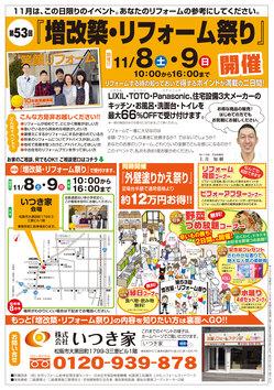 いつき家_増改築・リフォーム祭り-B4-201411-表面.jpgのサムネール画像