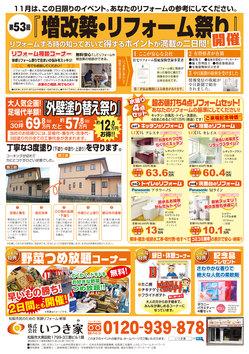 いつき家_増改築・リフォーム祭り-B4-201411-裏面.jpgのサムネール画像