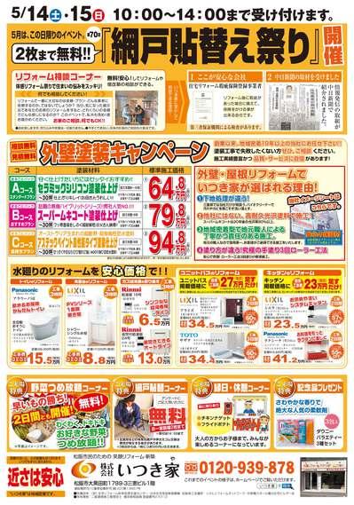 いつき家_第70回網戸貼り替えリフォーム祭り-B4-201605-裏面.jpg