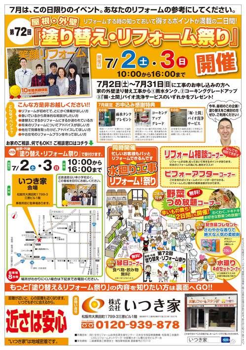 いつき家_第72回リフォーム祭り-B4-201607-表面.jpg