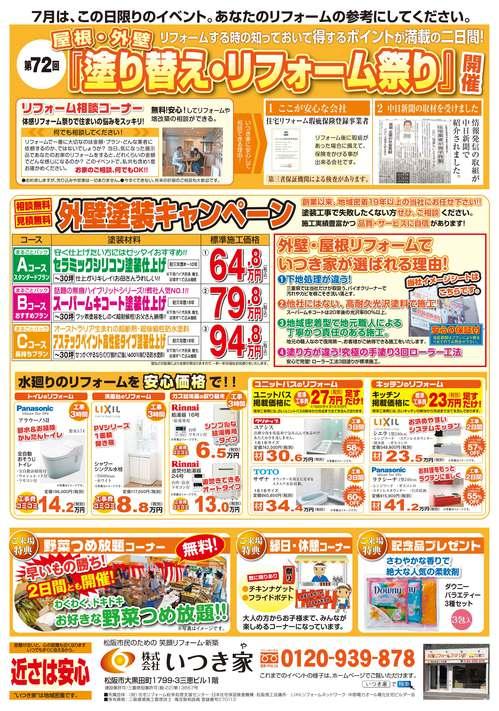 いつき家_第72回リフォーム祭り-B4-201607-裏面.jpg