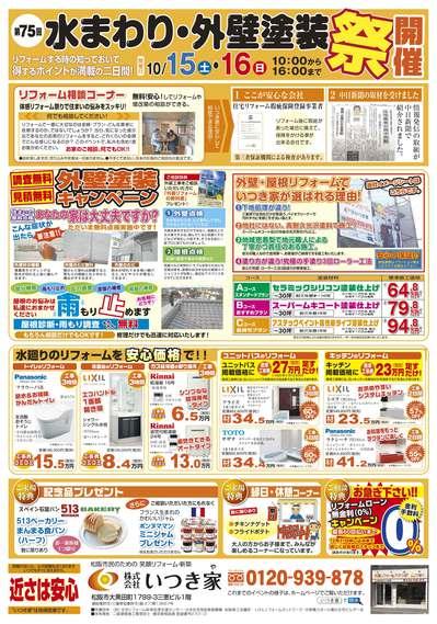いつき家-第75回水まわり・外壁塗装祭-201610-裏面cc.jpg