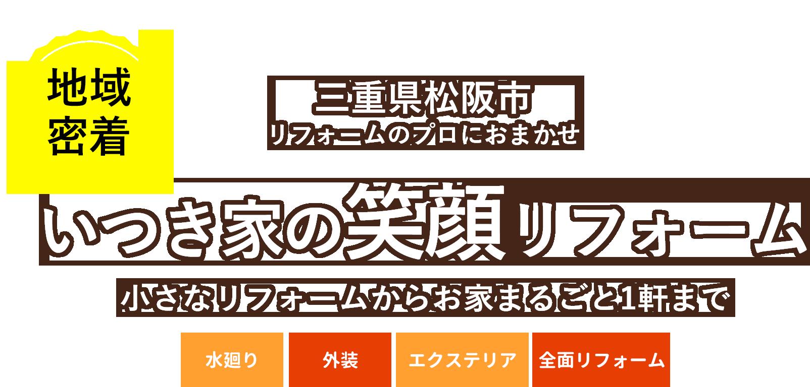 三重県松阪市 地域密着 いつき屋の笑顔リフォーム 小さなリフォームからお家まるごと1軒まで