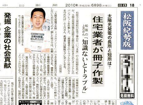 弊社ガイドブックが中日新聞に取り上げらました。