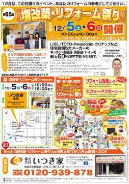 第65回増改築&リフォーム祭りのお知らせ