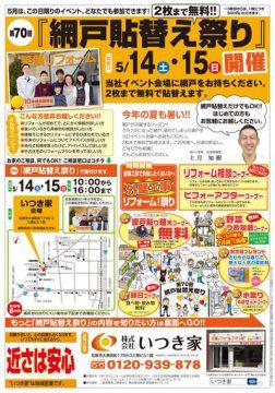 第70回網戸貼替え祭り開催のお知らせ