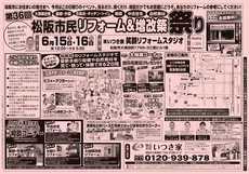 第36回松阪市民リフォーム&増改築祭り開催のお知らせ