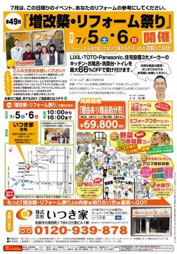 第49回増改築・リフォーム祭り開催のお知らせ