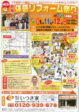 第43回新春 松阪市民リフォーム&増改築祭り開催のお知らせ