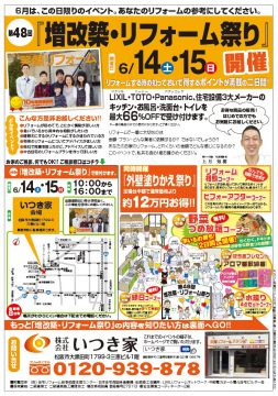 第48回増改築・リフォーム祭り開催のお知らせ