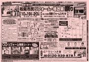第40回松阪市民リフォーム&増改築祭り開催のお知らせ