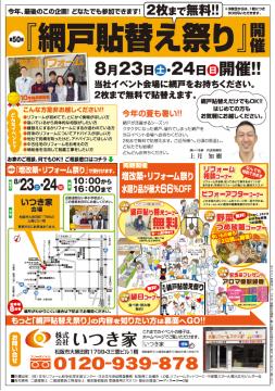 第50回網戸張替え祭り開催のお知らせ