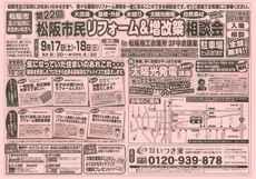 第22回 松阪市民リフォーム&増改築相談会
