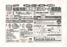 第21回 松阪市民増改築&リフォーム相談会