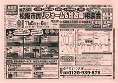第23回 松阪市民リフォーム&増改築相談会