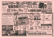 第24回 松阪市民リフォーム&増改築相談会