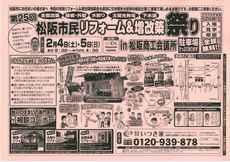 第25回 松阪市民リフォーム&増改築相談会のお知らせ