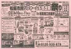 第26回 松阪市民リフォーム&増改築祭りのお知らせ