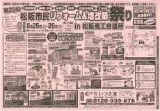 第29回松阪市民リフォーム&増改築相談会のお知らせ