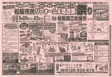 第30回松阪市民リフォーム&増改築祭りのお知らせ