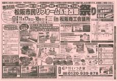 第31回松阪市民リフォーム&増改築祭りのお知らせ