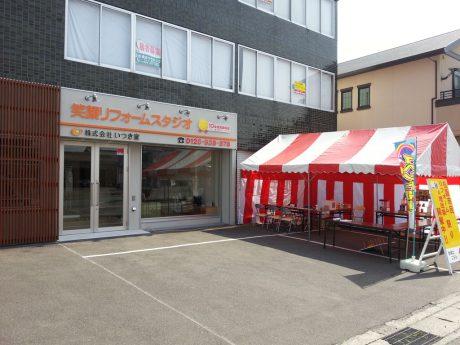 第35回松阪市民リフォーム&増改築祭りの様子