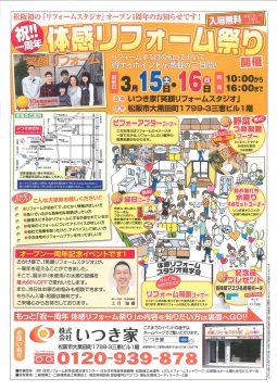 ☆祝1周年☆第45回体感リフォーム祭り開催のお知らせ