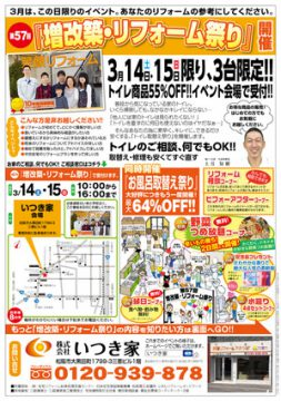☆祝2周年☆ 第57回 増改築・リフォーム祭り開催のお知らせ