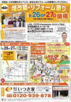 第62回増改築・リフォーム祭り開催のお知らせ