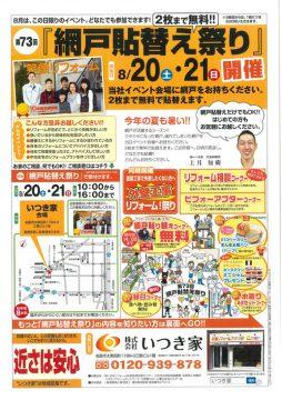 第73回「網戸貼替え祭り」開催のお知らせ