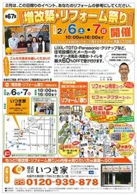 第67回増改築&リフォーム祭りのお知らせ
