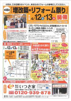 第46回増改築・リフォーム祭り開催のお知らせ