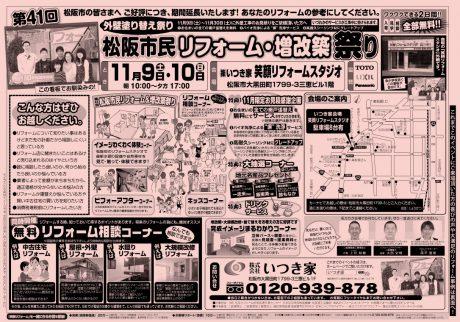 第41回松阪市民リフォーム&増改築祭り開催のお知らせ