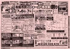 第37回松阪市民リフォーム&増改築祭り開催のお知らせ