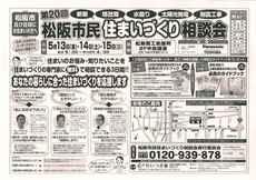 第20回 松阪市民住まいづくり相談会