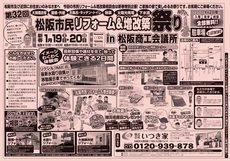 第32回松阪市民リフォーム&増改築祭りのお知らせ