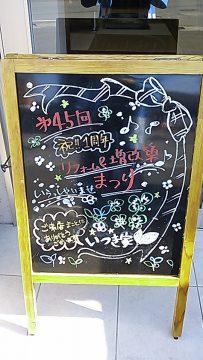 ☆祝1周年☆第45回体感リフォーム祭りの様子