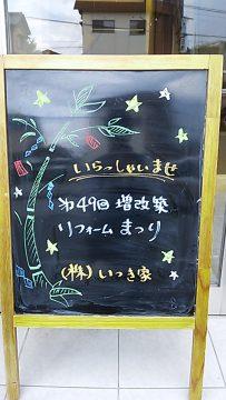 第49回増改築・リフォーム祭りの様子☆.。.:*・°