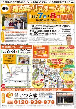 第64回増改築・リフォーム祭り開催のお知らせ