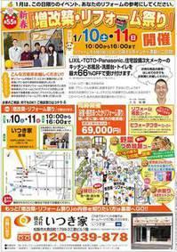 第55回 新春 増改築&リフォーム祭り開催のお知らせ