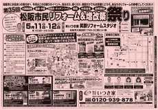 第35回松阪市民リフォーム&増改築祭り開催のお知らせ