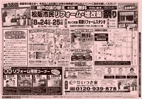 第38回松阪市民リフォーム&増改築祭り開催のお知らせ