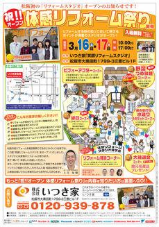 松阪初のリフォームスタジオオープンのお知らせ