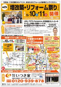 第47回増改築・リフォーム祭り開催のお知らせ