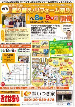 第97回 屋根外壁『塗替え・リフォーム祭り』を開催いたします!!