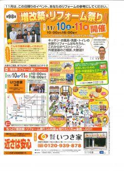 第98回 『増改築・リフォーム祭り』を開催いたします!!